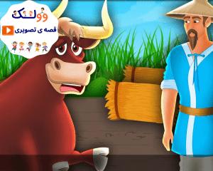 قصه ویدیویی پسر تنبل