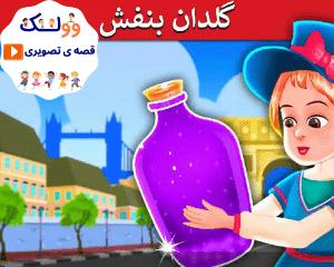 قصه ویدیویی گلدان بنفش